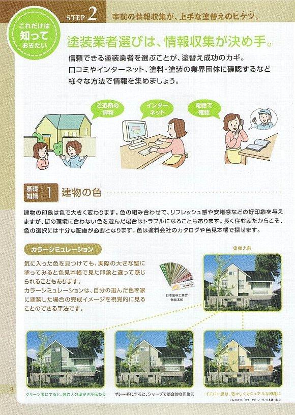 家の塗替え3.JPG