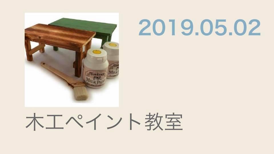 20190502.jpg
